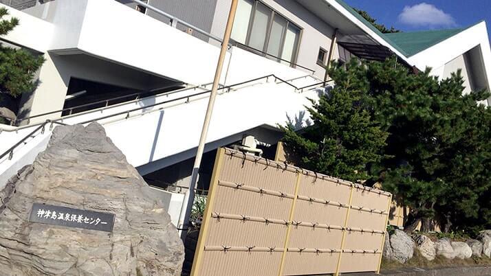 神津島温泉保養センター|塩泉が効く海沿いのおすすめ温泉施設