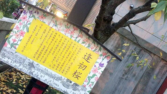 吉原神社と吉原弁財天の御朱印|吉原遊郭ゆかりの神社にて