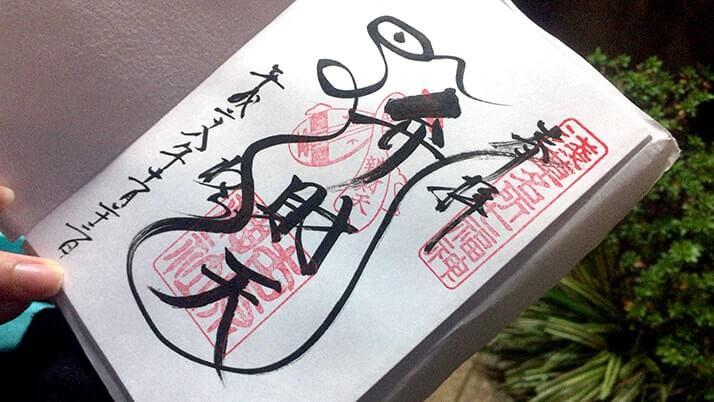 美しき御朱印|今年いただいて記憶に残った御朱印5つ(東京・京都)