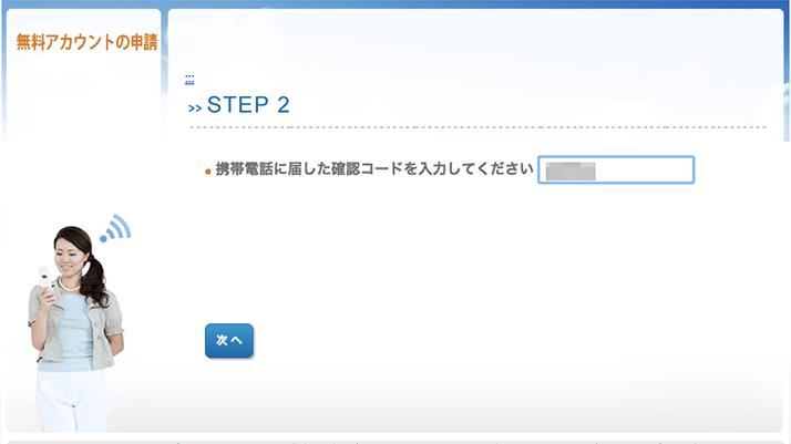 台湾旅行するなら無料公衆Wi-Fiに登録しておこう!台北Wi-Fi「Taipei Free」