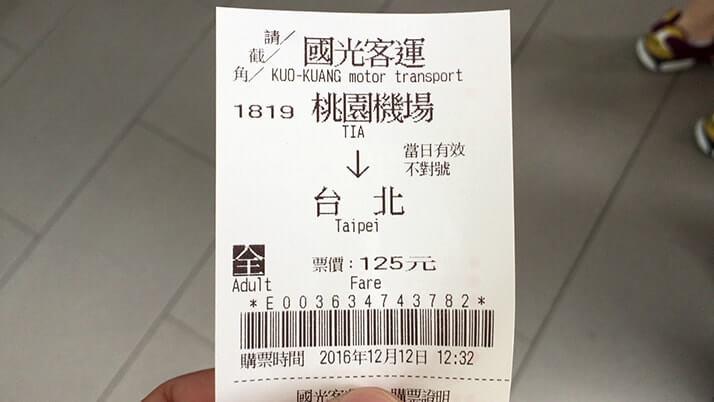 桃園空港から台北駅へバスで行く方法!安くておすすめ!【台湾旅行】