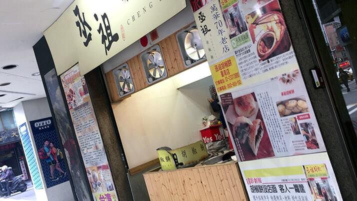 胡椒餅食べ比べ!台北駅近くの有名店(福州世祖・蒸祖)の胡椒餅【台湾旅行】