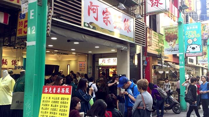 阿宗麺線 大人気の絶品台湾煮込みそうめんに舌鼓!【台湾旅行】