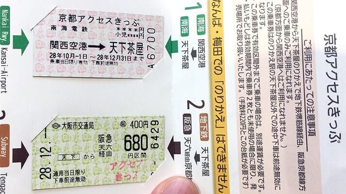 関空〜京都間が片道1230円!京都アクセスきっぷと関空アクセスきっぷが便利!