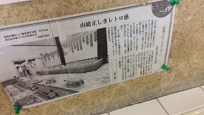 日の出湯|マザーウォーターのロケ地「オトメ湯」でひとっ風呂!【京都旅行】