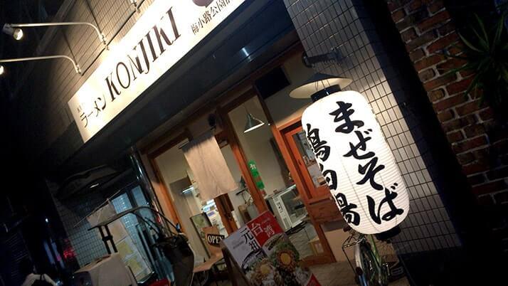 ラーメン コンジキ こくとり塩と台湾まぜそばで満腹!!【京都旅行】
