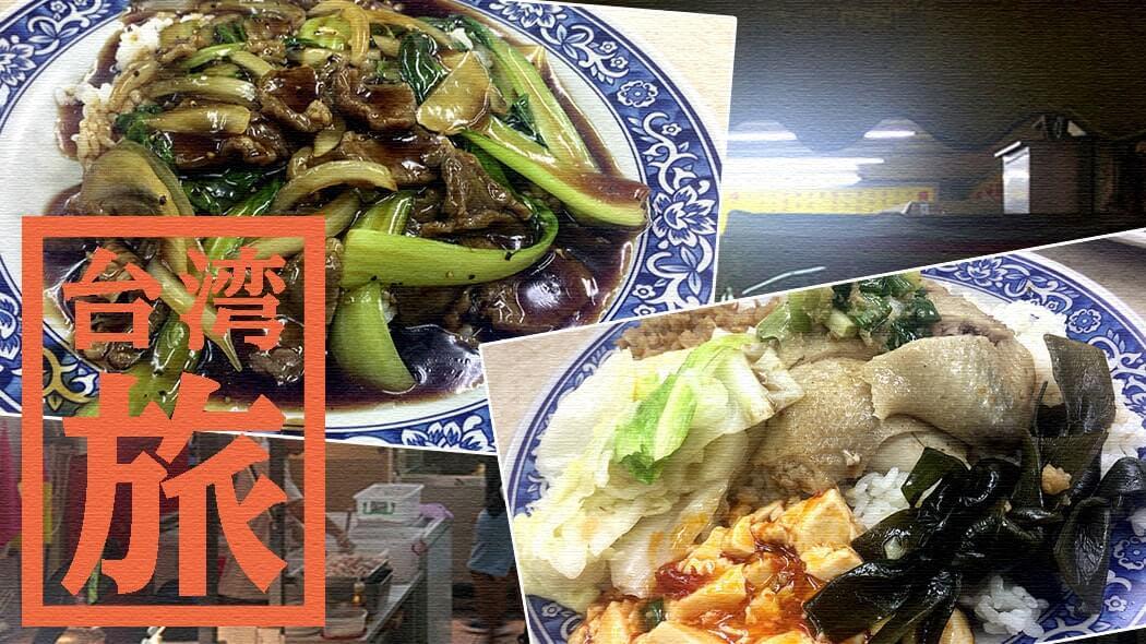 香港豊記焼臘店|石牌夜市で楽しおいし香港メシ!【台湾旅行】
