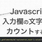 Javascriptでformの入力欄の文字数をカウントする方法