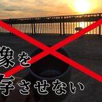 ブログの画像の不正コピー防止に!無断使用はできるだけ阻止