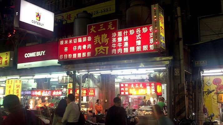 阿財鍋貼水餃專賣店|ローカルな石牌夜市の絶品餃子専門店!【台湾旅行】