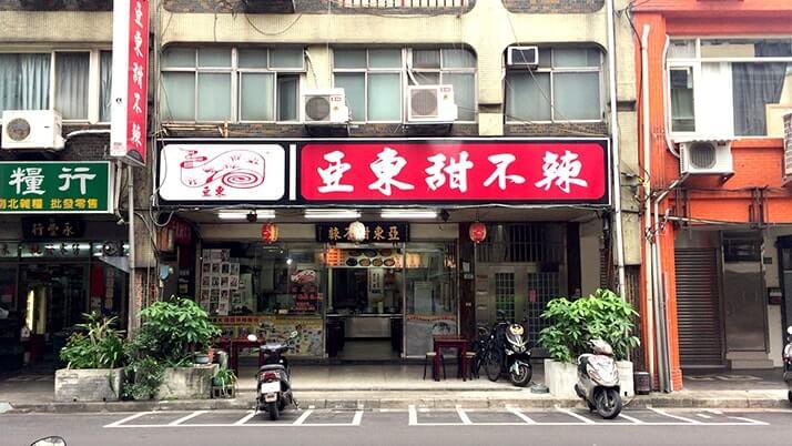 龍山寺近くのおでん屋「亞東甜不辣」で台湾おでん!【台湾旅行】
