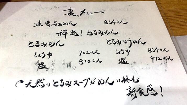 """市川のラーメン店「禪」の裏メニュー""""とろみめん"""""""