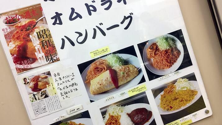 新橋「むさしや」の人気ナポリタン!満腹ジャパニーズすぱげってぃだ!
