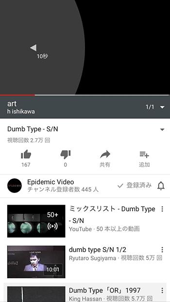 YouTubeアプリ|画面ダブルタップで10秒巻き戻し・早送り