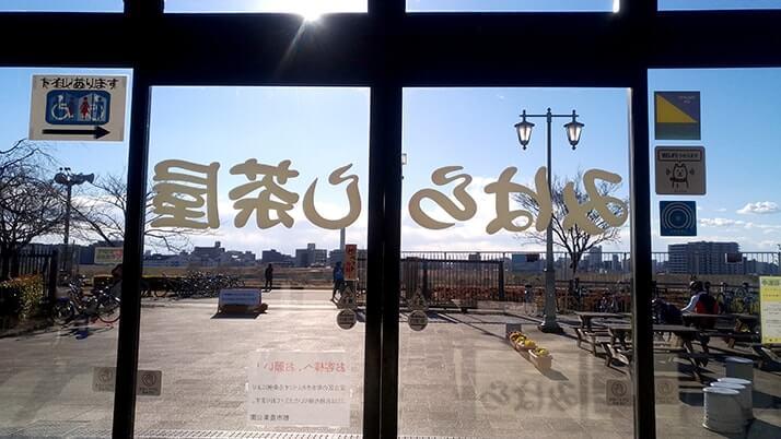 """荒川サイクリング途中には""""みはらし茶屋""""でカレーなんてのも乙!"""
