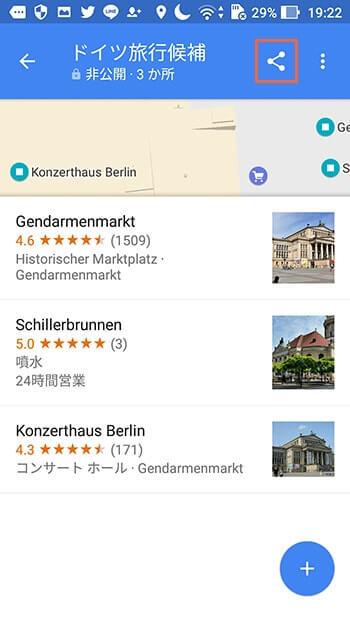 旅行の計画に便利!Googleマップでお気に入り場所リストがシェアできる