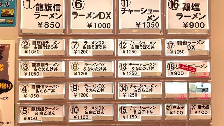 関西国際空港での食事は龍旗信の塩ラーメンもありかも