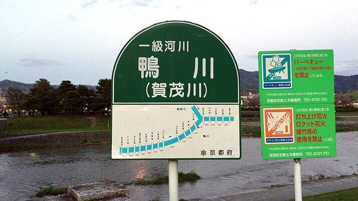【京都旅行】鴨川の飛び石|映画やアニメに多々登場する人気スポット