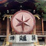 """京都「大将軍八神社」星神""""大将軍神""""を祀る神社を参拝!御朱印も"""