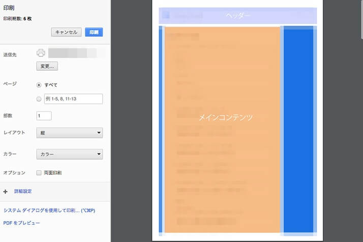 印刷用CSSを確認しながら設定する簡単な方法|Chrome利用