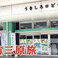広島三原での観光前に!三原駅にある観光案内所で情報収集【広島三原旅】