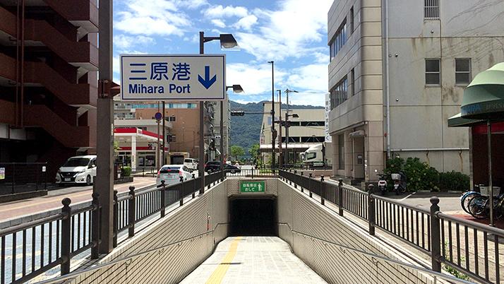 三原駅から徒歩5分!船に乗らずとも三原港で眺める海は◎【広島三原旅】