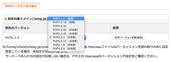 エックスサーバーでブログの表示が遅い時はPHPのバージョンが原因かも