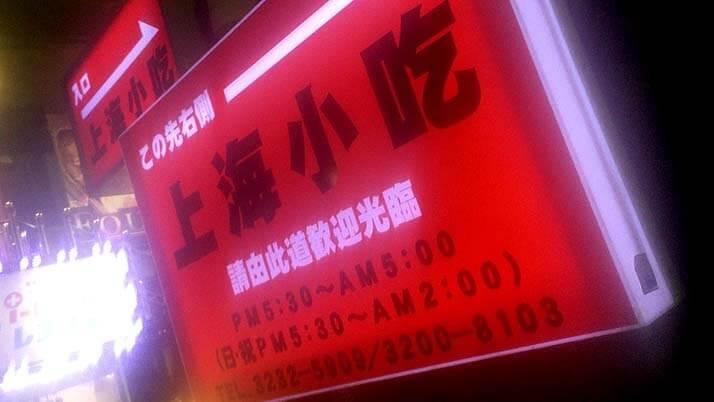 新宿歌舞伎町でハシゴ酒!先輩に案内してもらったディープ酒場が◎