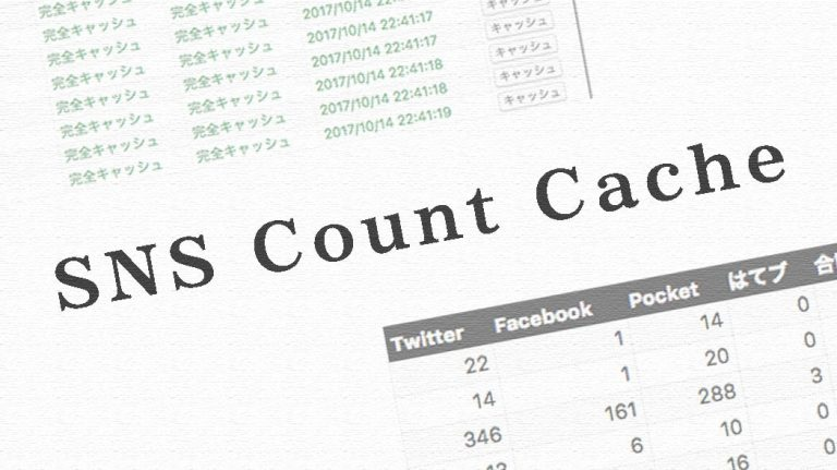 「SNS Count Cache 0.11.1」でFacebookのシェア数をカウントする方法【WordPress】