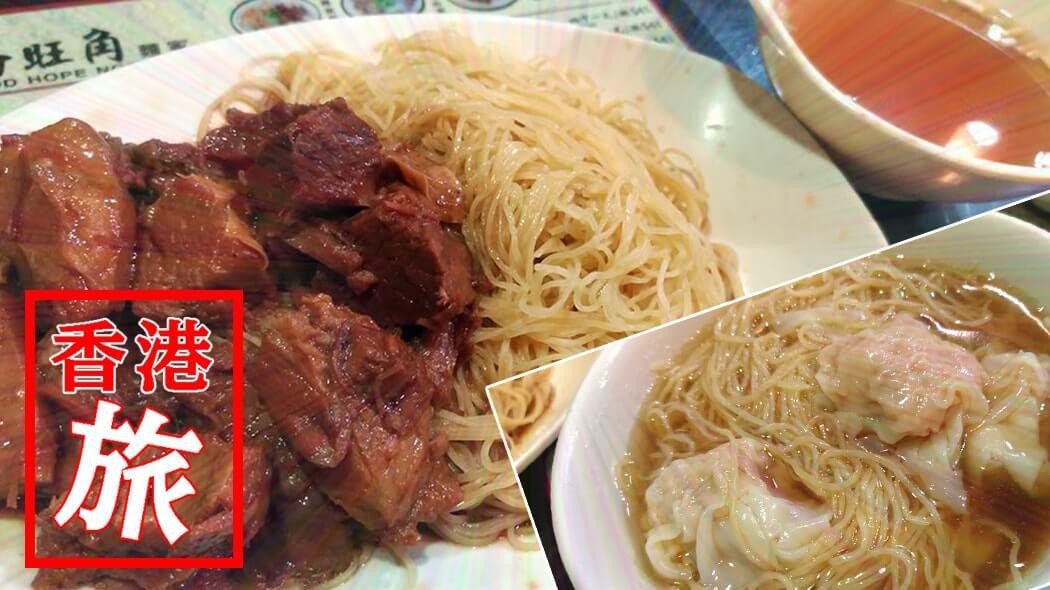 好旺角麵家で海老が香る鮮蝦雲吞麺(海老ワンタン麺)を啜る!【香港旅】