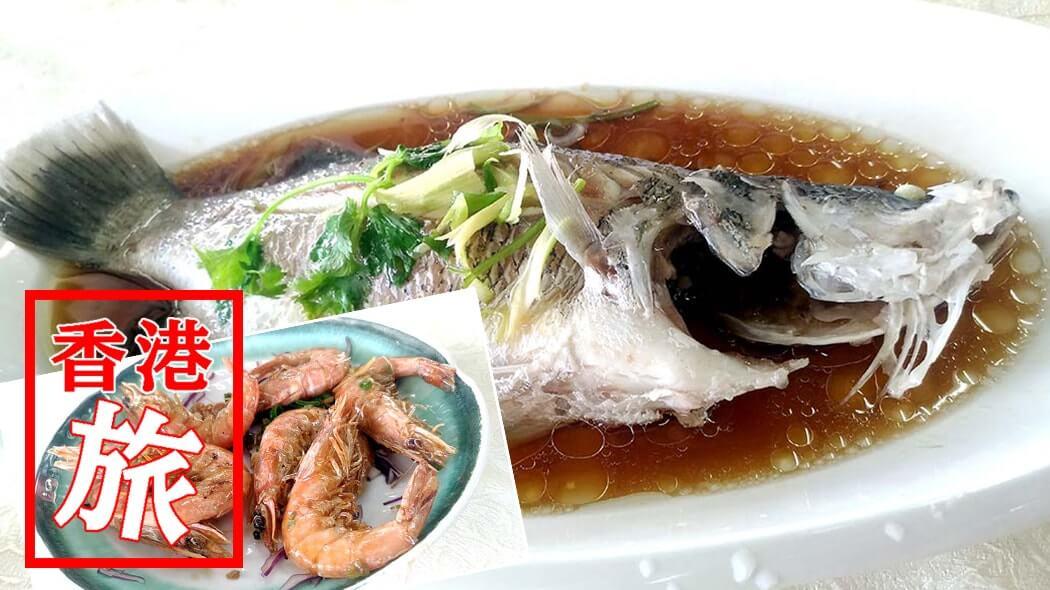ラマ島(南丫島)で海鮮料理!泰苑魚翅海鮮酒家で格安コース料理に舌鼓