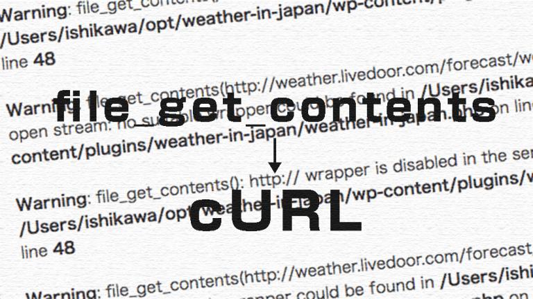 file_get_contentsが動かない?cURLを使いallow_url_fopenがOffのサーバに対応