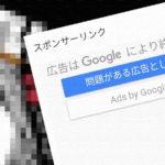 漫画系のアドセンス広告が気持ち悪い!ブロックする方法(Google Adsense)