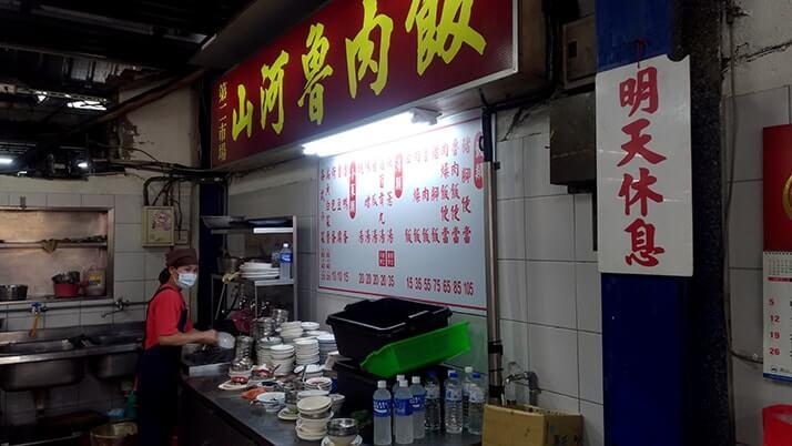 台中第二市場にある人気店「山河魯肉飯」で魯肉飯に肉燥飯!!