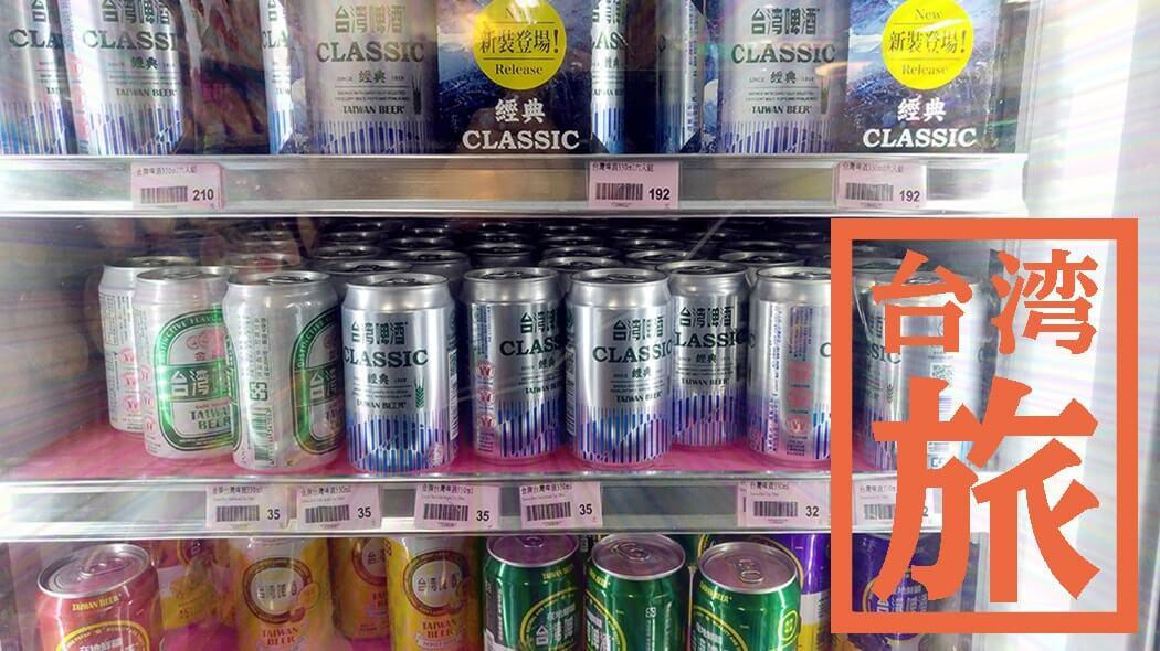 台湾ビール(台灣啤酒)飲み比べ!フルーツビールも結構イケる!?