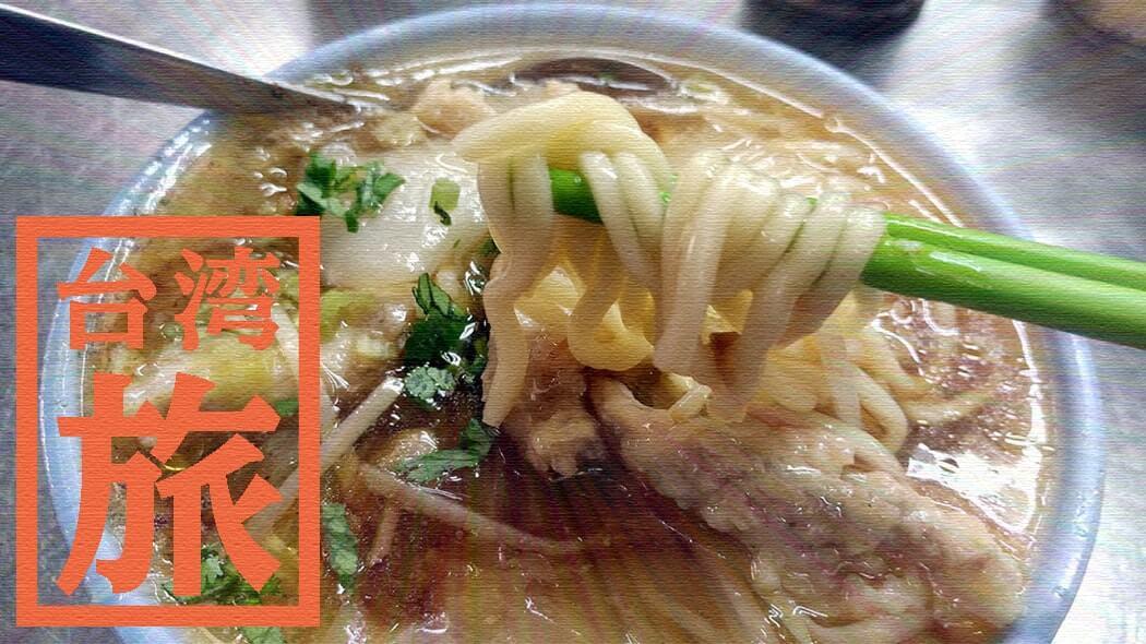 台中第二市場の承記米苔目で肉煻麺に肉圓湯!モチモチの肉圓旨すぎ!