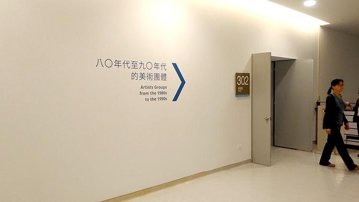 【台中】国立台湾美術館|入館無料!旅の合間にアート観賞はいかが?