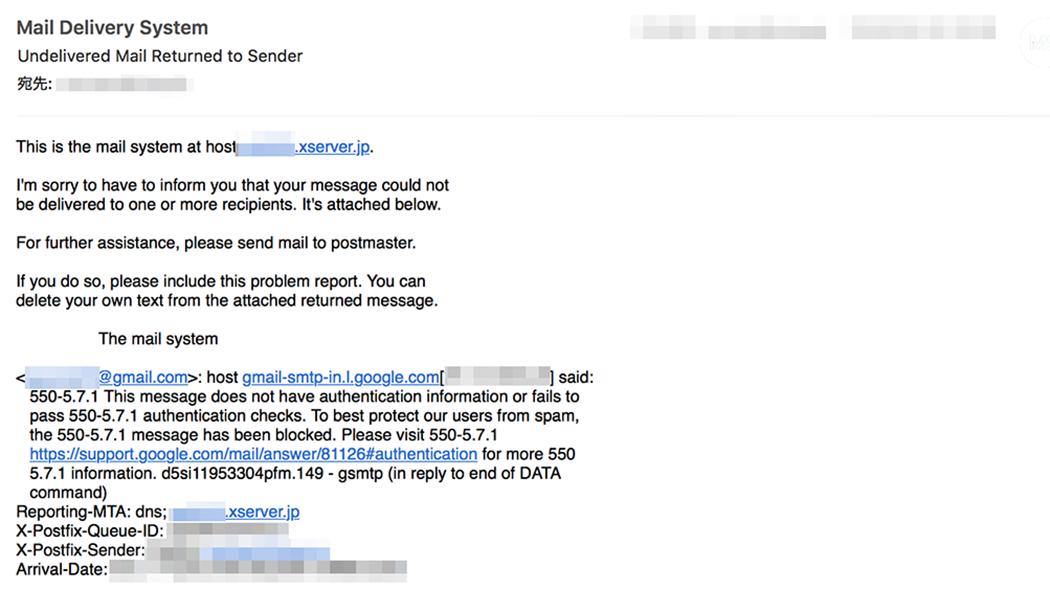 共有レンタルサーバーのデメリット…スパム扱いでメールが送信できない!
