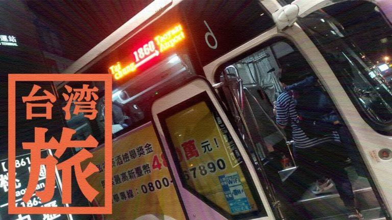 台中から台北桃園空港へバス移動!台中バスターミナルは快適ですよ