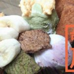 【台中】宮原眼科の大人気アイスクリームが絶品旨旨だった!