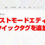 【WordPress】テキストモードエディタに自作クイックタグを追加する方法