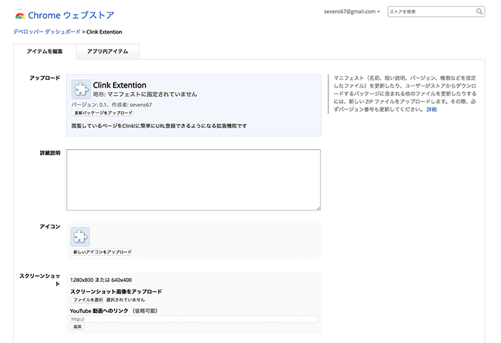 chrome拡張機能を自作してウェブストアで公開する手順