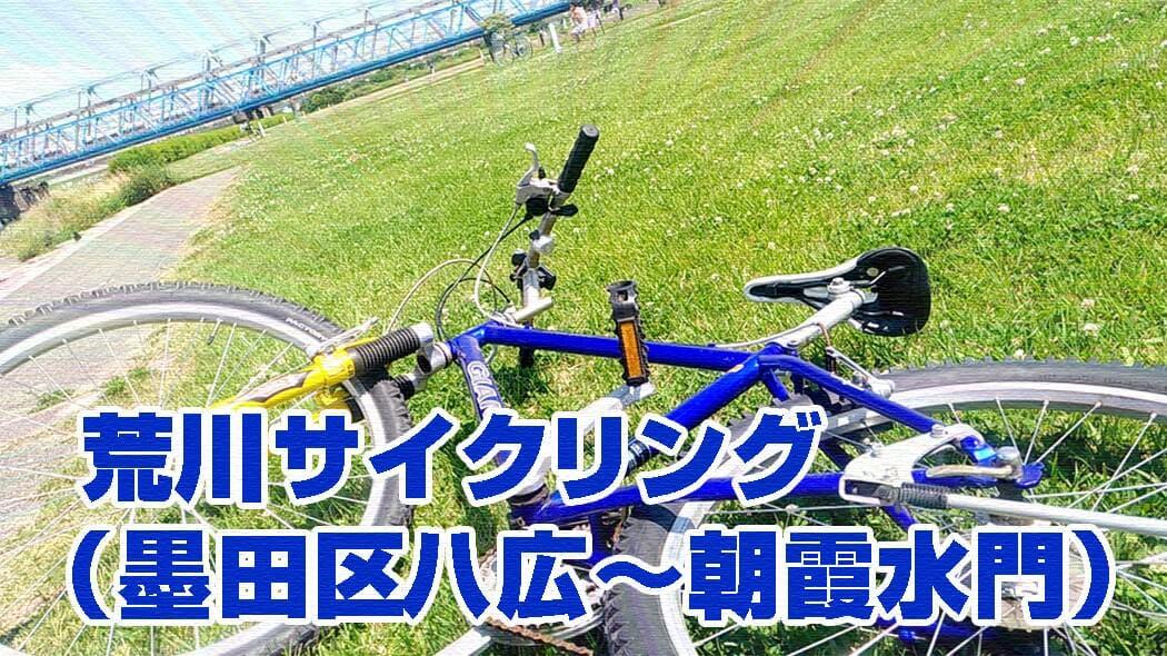 荒川サイクリング(墨田区八広〜朝霞水門)|MTBテスト走行にて