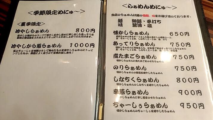 立石「倖佳」米沢ラーメン系らぁめんと冷やしらぁめん…旨し!