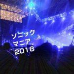 Dorian Conceptがベストアクト!ソニックマニア2018
