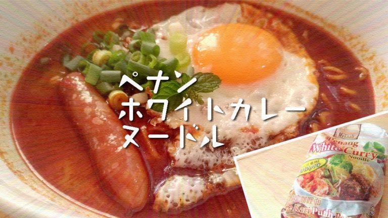 世界一のインスタントラーメン?ペナンホワイトカレーヌードルが本格味!|マレーシア Penang White Curry Noodle(MyKuali)