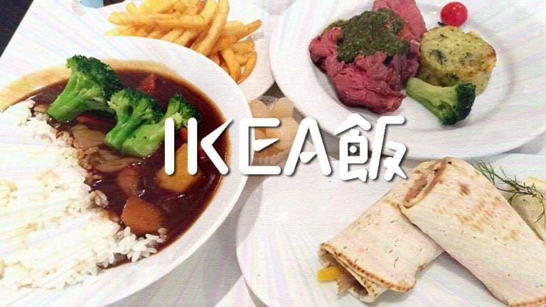 IKEA(イケア)レストランで無添加カレーにローストビーフ!