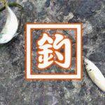 木更津沖堤防でアジ&泳がせ釣り|渡し船「栄宝丸」で沖堤防へ