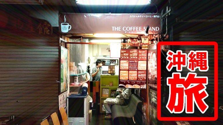 """牧志公設市場散策後に小さなコーヒー専門店""""THE COFFEE STAND""""でひと息"""