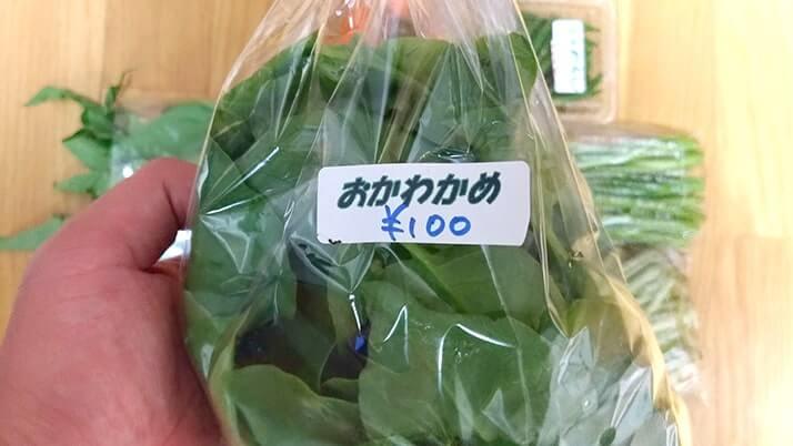 おかわかめ!野菜のワカメを湯がいて食べればワカメ食感!!